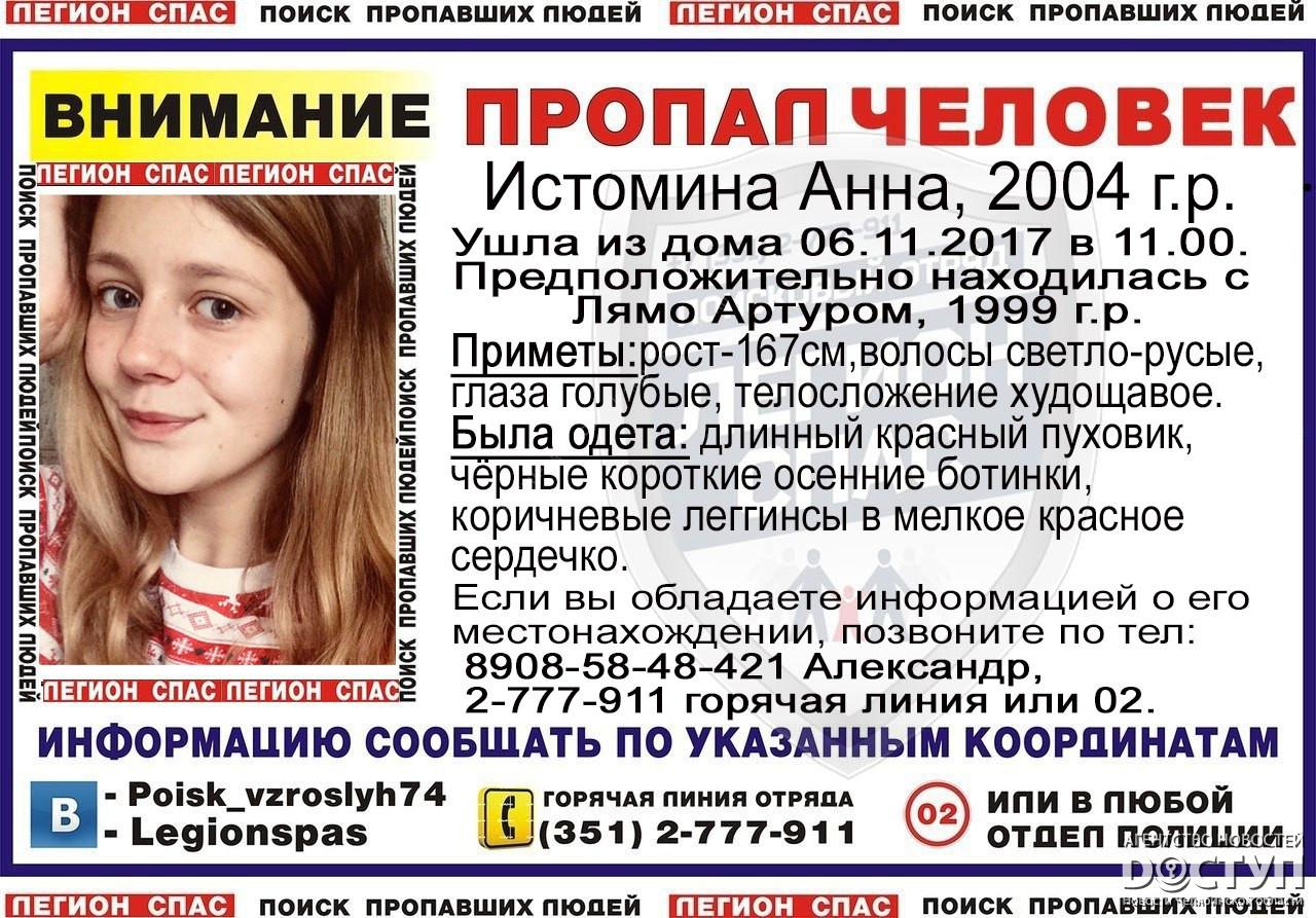 Пропавшая вЧелябинске 13-летняя девочка найдена живой