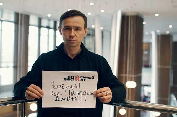 Иркутск вполне может стать столицей «Тотального диктанта-2018»