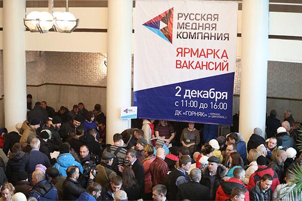 Неменее 5-ти тыс. коркинцев заинтересовались вакансиями РМК