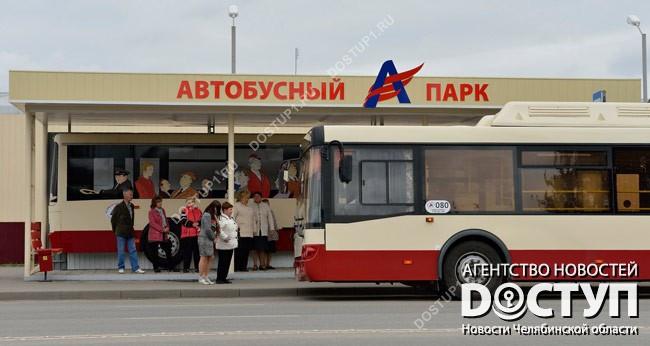 Власти Челябинска выкупили все имущество «Челябавтотранса»