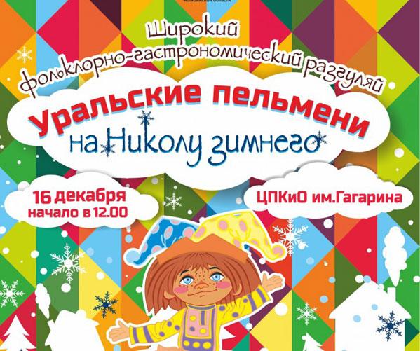 Самый аппетитный фестиваль состоится вЧелябинске