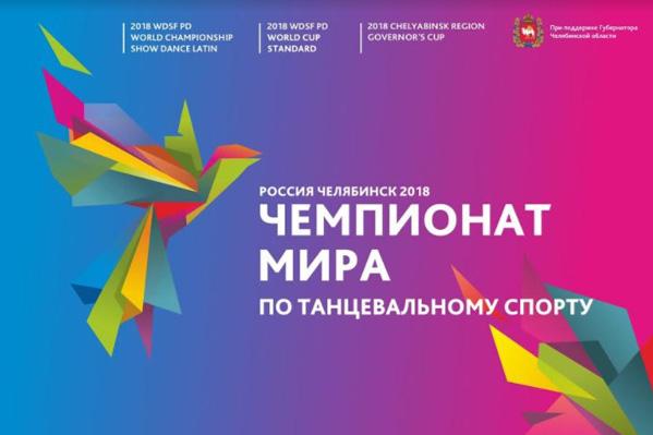 ВЧелябинске стартовала продажа билетов начемпионат мира потанцевальному спорту