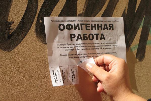 Челябинская милиция разоблачила лжеагентство потрудоустройству