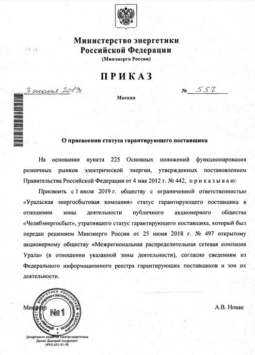 На Южном Урале официально сменился главный поставщик электроэнергии