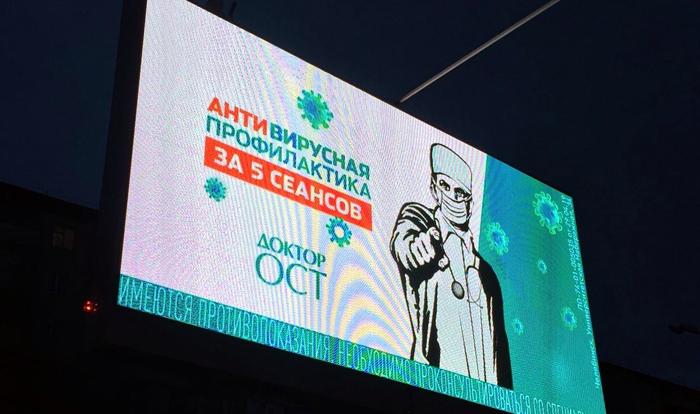 В Челябинске возбудили дело по рекламе профилактики ковида