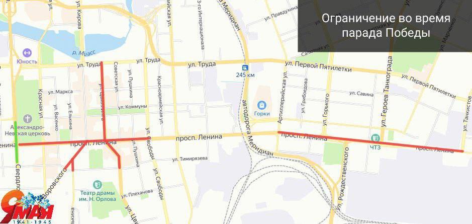 ВНИМАНИЕ. В День Победы в Челябинске закроют 11 улиц